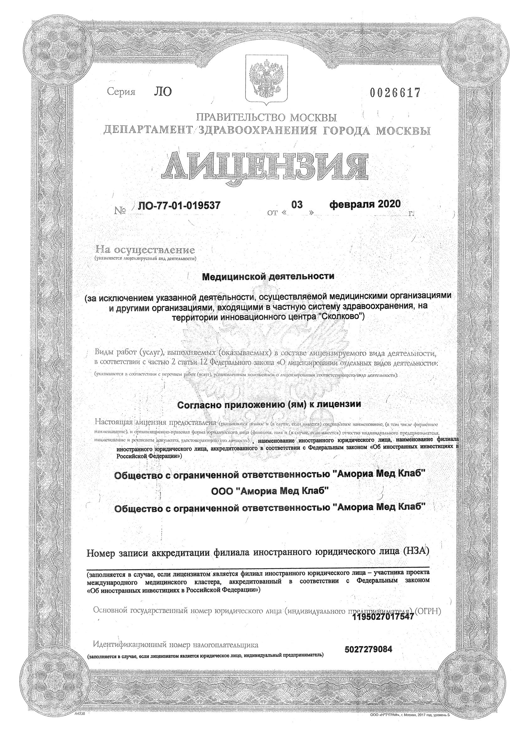 1_ЛЕЦЕНЗИЯ МЕД КЛАБ-1(1)