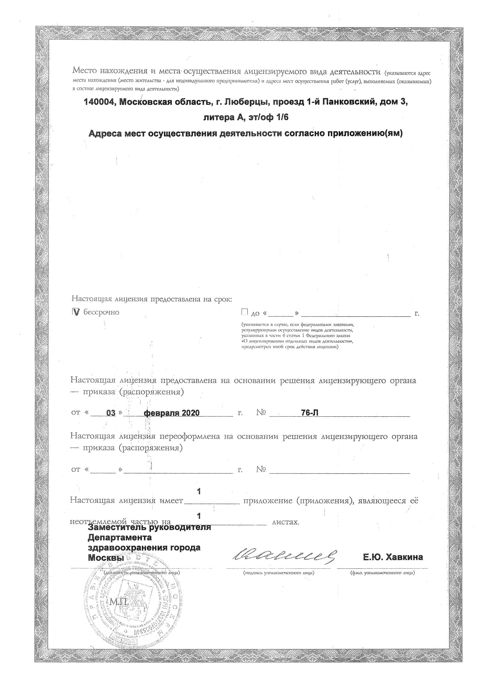 2_ЛЕЦЕНЗИЯ МЕД КЛАБ-2
