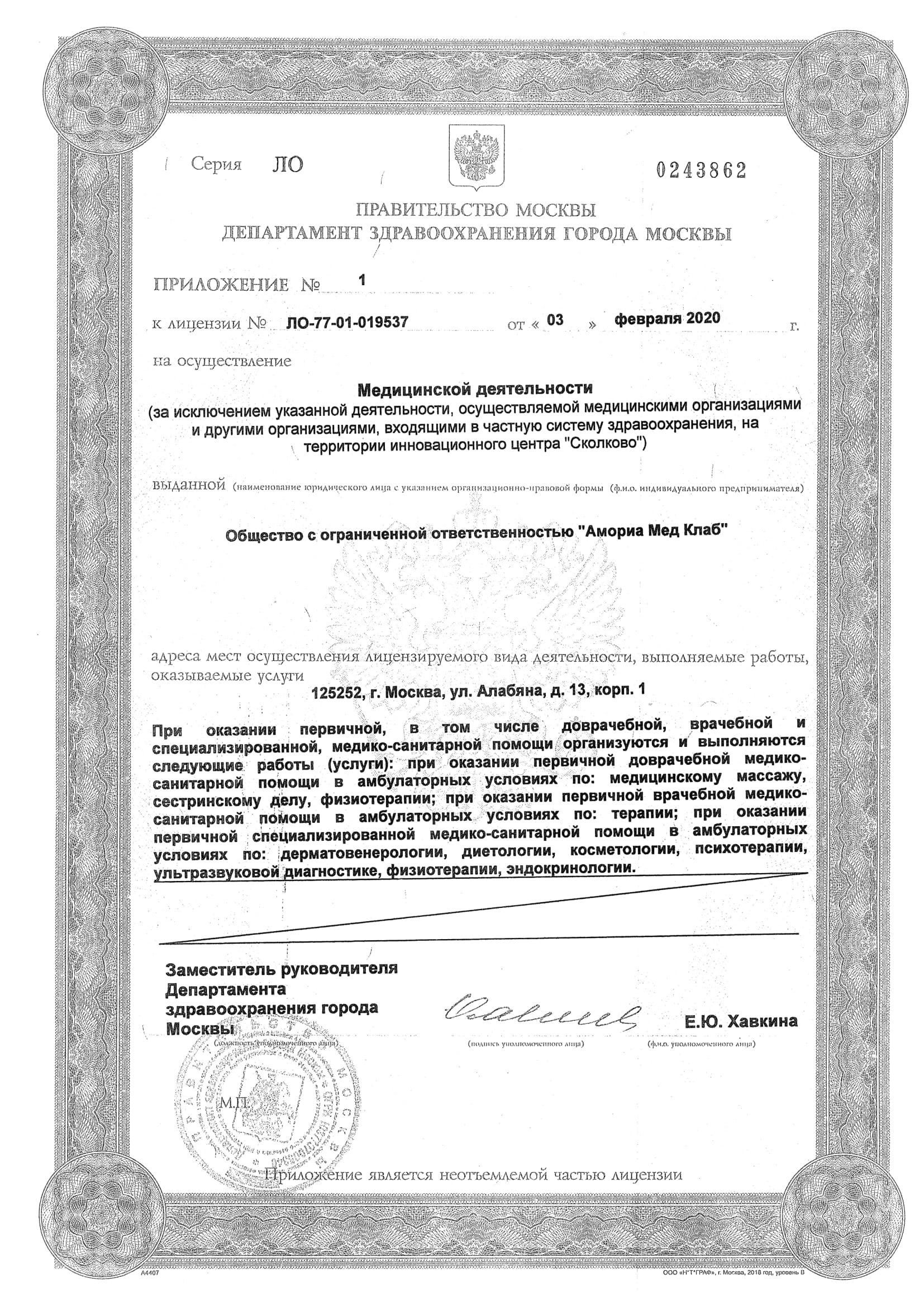 3_ЛЕЦЕНЗИЯ МЕД КЛАБ-3(1)